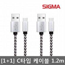[1+1] USB C 타입 고속 페브릭 케이블 1.2m 실버 / 줄엉킴방지