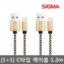 [1+1] USB C 타입 고속 페브릭 케이블 1.2m 골드 / 줄엉킴방지