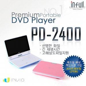 PD-2400 맘까페에 소문난 휴대용 DVD 플레이어 [핑크/스카이블루]