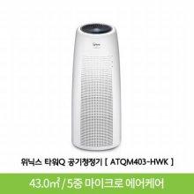 타워Q300 공기청정기 ATQM403-HWK [39.6m² / 듀얼센서 / 청정도표시 / 필터교환알림]