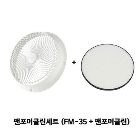 팬포머 클린세트(팬포머 FM-35 + 팬포머클린필터) FMS-35