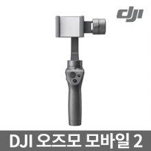 오즈모 모바일 2 DJI-OSMOMOBILE2