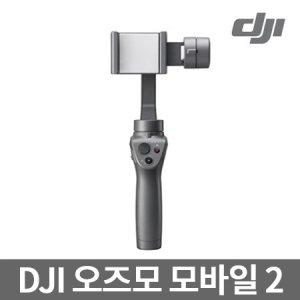 [즉시발송/퀵가능] 오즈모 모바일 2 DJI-OSMOMOBILE2