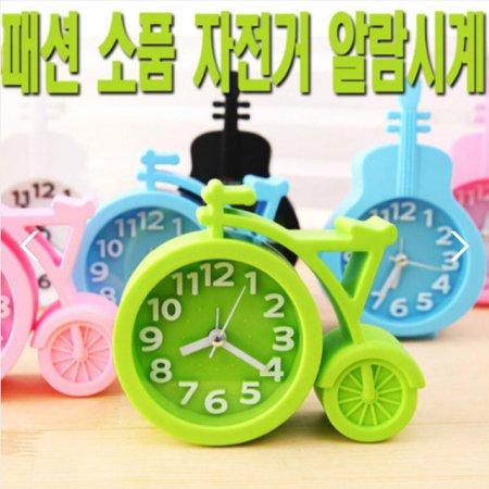 자전거 패션소품  알람시계 핑크