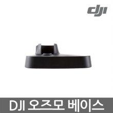 오즈모 베이스 DJI-OSMO-BASE [오즈모관련 제품 고정대]