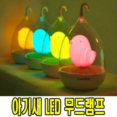 아기새 LED수면등 무드등 노랑