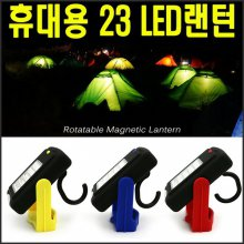 LED 휴대용 램프 캠핑 랜턴 블루