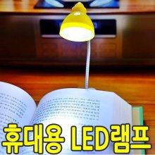 휴대용 클립형 LED램프(색상랜덤)