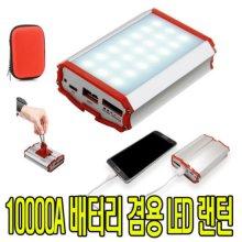 보조배터리 10000A LED랜턴 충전식