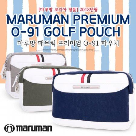 [마루망코리아 정품] 2018년형 패브릭 프리미엄 O-91 골프파우치 _네이비