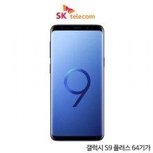 [SKT]갤럭시S9플러스 64GB[코랄블루][SM-G965S][선택약정/공시지원금 선택][완납가능]