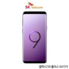 [SKT]갤럭시S9플러스 64GB[라일락 퍼플][SM-G965S][선택약정/공시지원금 선택][완납가능]