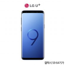 [LGU+]갤럭시S9 64기가[코랄블루][SM-G960L][선택약정/공시지원금 선택][완납가능]
