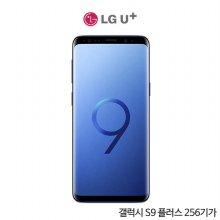 [LGU+]갤럭시S9플러스 256GB[코랄블루][SM-G965L256][선택약정/공시지원금 선택][완납가능]