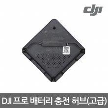 매빅 Pro 배터리 충전 허브 [고급] DJI-MAVIC-CHARGING HUB