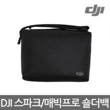 매빅 Pro 숄더 백 DJI-SPARK-BAG  [스파크 숄더 백]