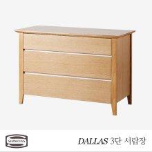 DALLAS 3단 서랍장 _내추럴오크