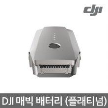 매빅 인텔리전트 배터리 [플래티넘]