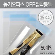 OPP 접착 봉투 35x40 (50매입)