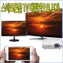 스마트폰 5핀 11핀 HDMI MHL 케이블