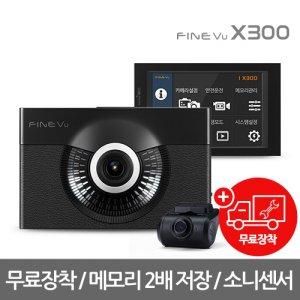 [무상출장장착] 파인뷰X300소니센서2채널블랙박스32GB/64GB