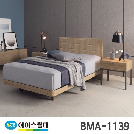 BMA 1139-E HT-L등급/SS(슈퍼싱글사이즈) _월넛