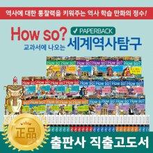 HOWSO?세계역사탐구(전50권)