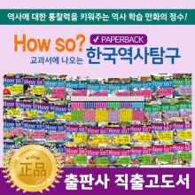 [스타벅스/1만원] 개정신판 how so? 한국역사탐구 (전40권) / 한국사만화