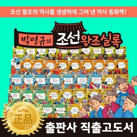 셰익스피어-박영규의조선왕조실록