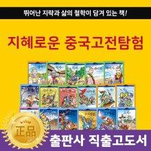 지혜로운중국고전탐험 + (전31권) / 중국고전만화