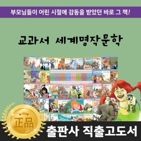 통큰세상-교과서세계명작문학