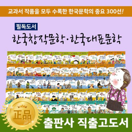 필독도서한국창작문학한국대표문학 (전 80권) / 초등필독서