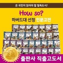[스타벅스/1만5천원] how so? 하버드대선정인문고전 (전60권) / 초등인문학