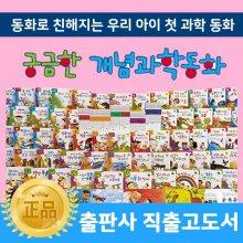 궁금한개념과학동화 플러스 (전70권) / 원리과학동화