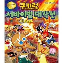 쿠키런 서바이벌 대작전 10 : 운석 편