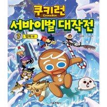 쿠키런 서바이벌 대작전 7 : 빙하 편