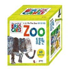 에릭 칼 퍼즐 : 동물원(Zoo)