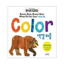 에릭 칼 퍼즐 : 색깔퍼즐 (Color)