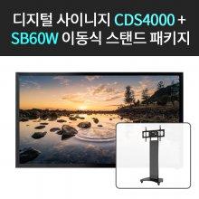 카멜 디지털 사이니지 DID CDS4000+SB60W 이동식 스탠드 패키지
