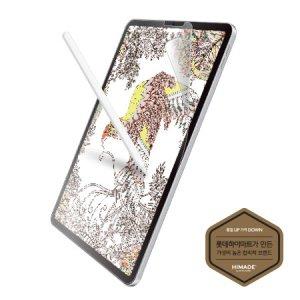 아이패드 종이질감필름 11인치 [iPad PRO 3세대]