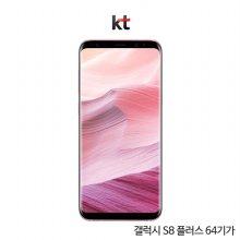 [KT]갤럭시S8플러스 64기가[핑크][SM-G955K][선택약정/공시지원금 선택][완납가능]