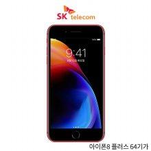 [SKT]아이폰8 플러스 64G[레드][IPHONE8P-64G][선택약정/공시지원금 선택][완납가능]