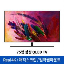 189cm UHD TV QN75Q7FNAFXKR