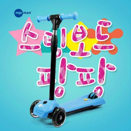 어린이킥보드/스팀보드팡팡-블루