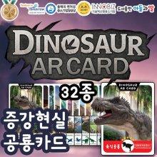 공룡AR카드(32종)
