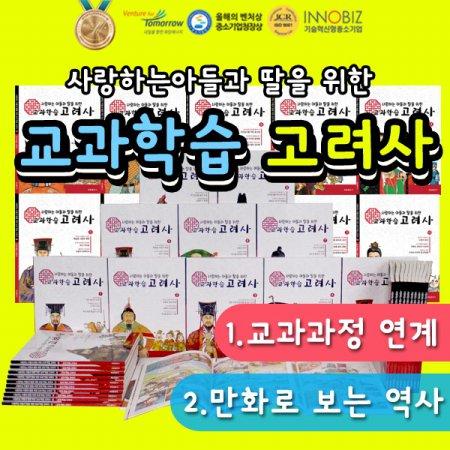 교과학습고려사 (전 10권) / 초등 역사만화 추천도서
