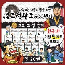 조선왕조500년사(전20권)