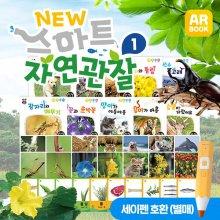 스마트 자연관찰1 (총 35종) / 유아 자연관찰