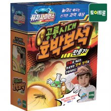 [공식] 퓨처사이언스-공룡시대호박보석만들기