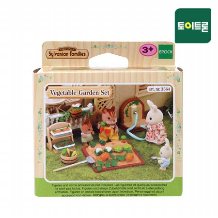 [실바니안공식] 5026-야채가든세트(3564)